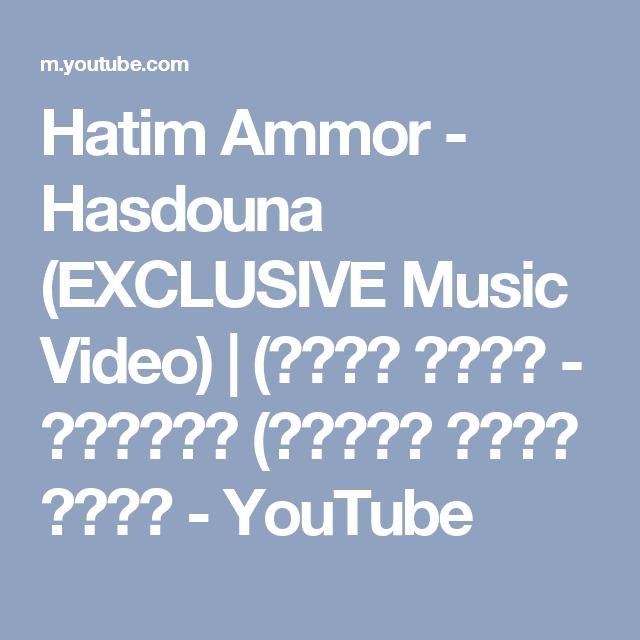 AMMOR HASDOUNA TÉLÉCHARGER MUSIC HATIM