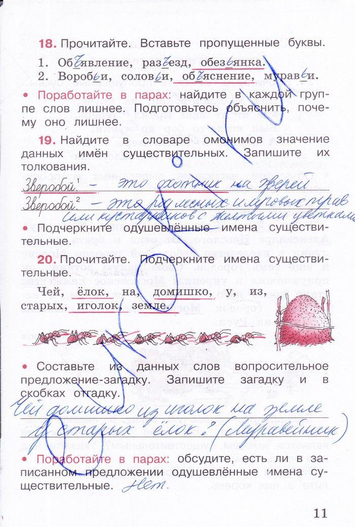 Ответы на тетрадь по всемирной истории 5 класс