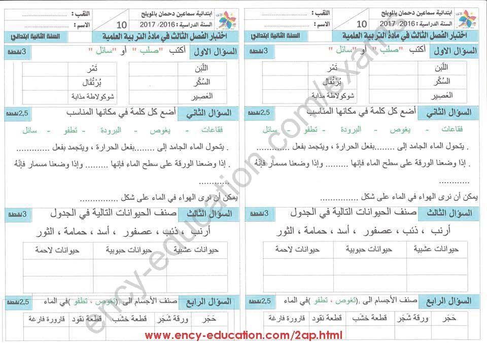 اختبار الثلاثي 3 تربية علمية 2 ابتدائي الموقع الأول للدراسة في الجزائر Techno Bullet Journal Education