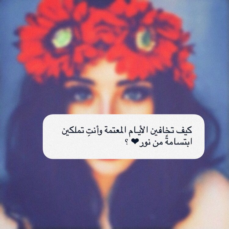 Arabicquotes Arabic Quotes غزل قفشات شعريه كلام جميل حب Quotes كتابات رومانسيه Beautiful Arabic Words Funny Arabic Quotes Cool Words