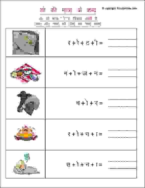 Hindi Matra Worksheets O Ki Matra With Pictures Hindi Worksheets