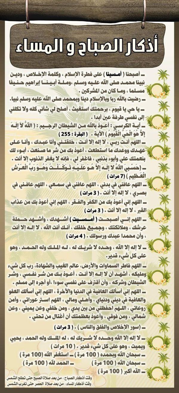 أذكار الصباح والمساء Islamic Quotes Quran Islamic Quotes Islam Beliefs