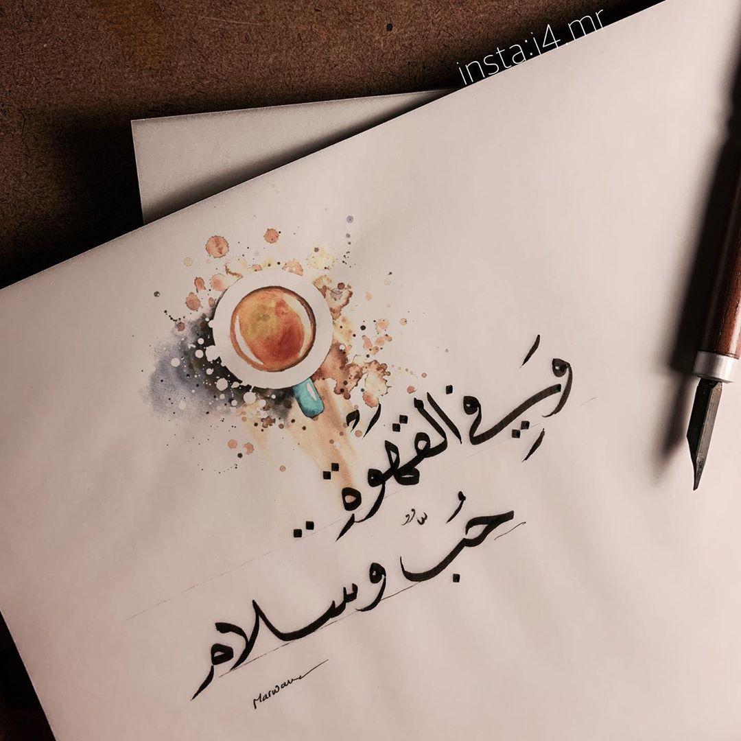 Pin On خط العربي