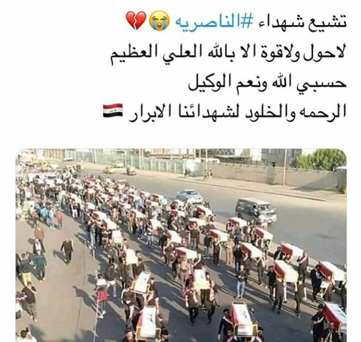انا لله وانا اليه راجعون Dubai City Babylon Iraq