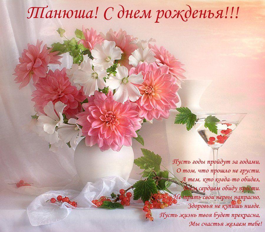 Красивые картинки С днем рождения Татьяна! (40 фото) | С ...