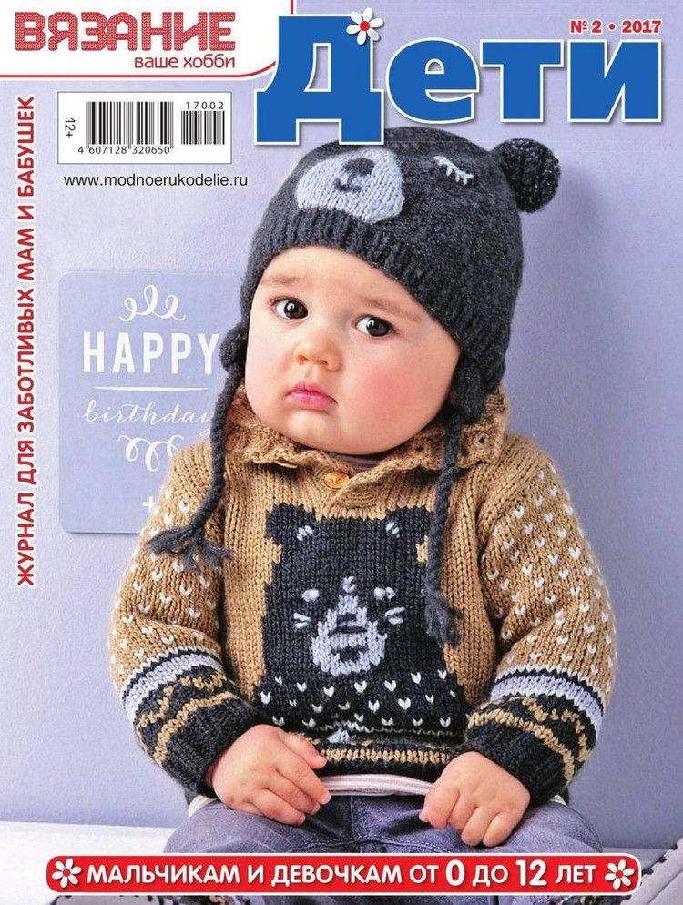 Журнал вязание мое хобби дети 572