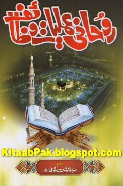Rohani Wazaif In Urdu Pdf
