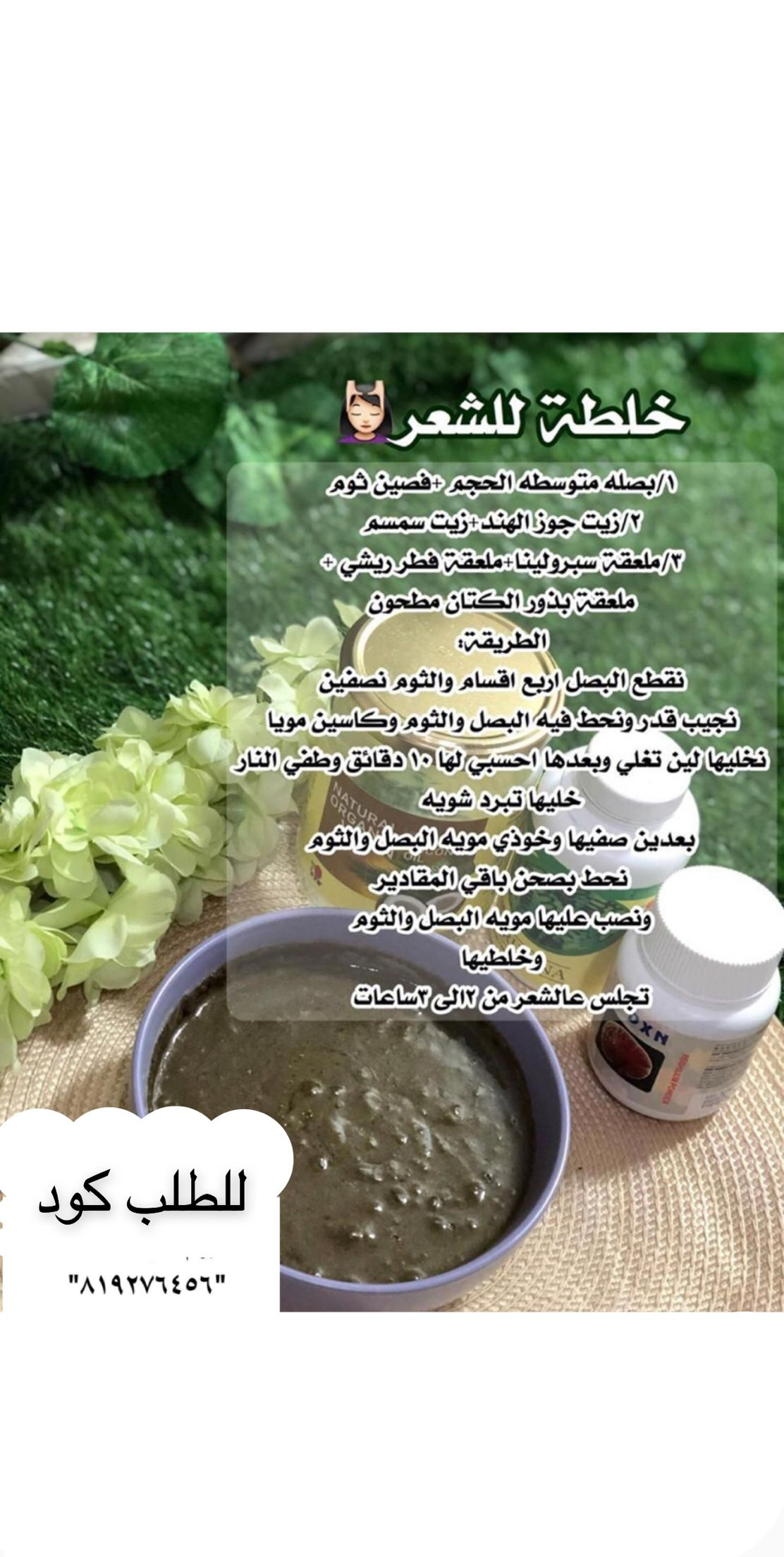 Pin By Najlatala On خلطات Hair Care Food Condiments