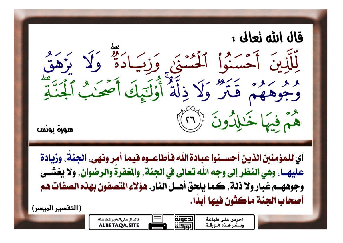 Pin By Me On التفسير الميسر Bullet Journal Arabic Calligraphy Novelty Sign