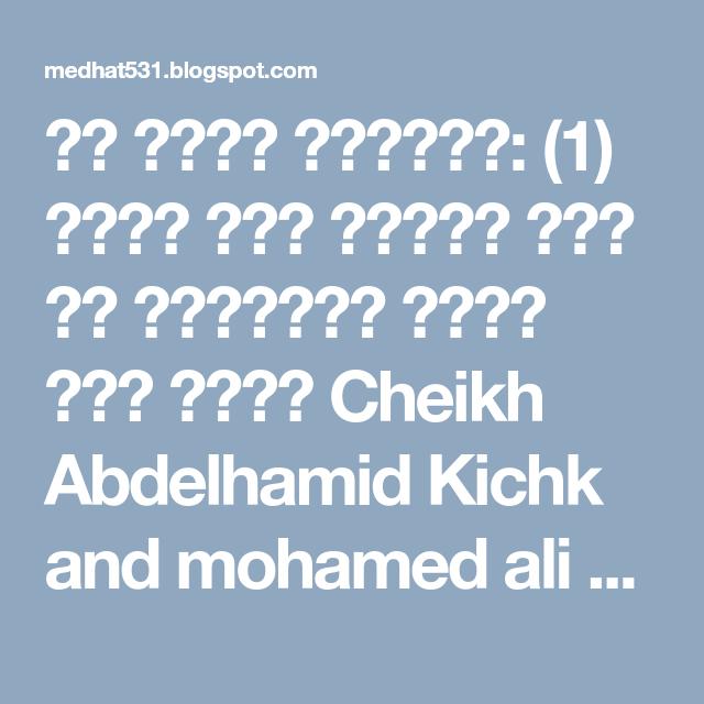 حب الله ورسوله 1 ماذا قال الشيخ كشك عن الملاكم محمد على كلاي Cheikh Abdelhamid Kichk