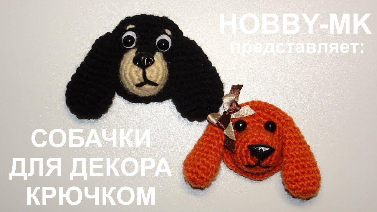 собачки крючком для декора как символ года видео Crochet
