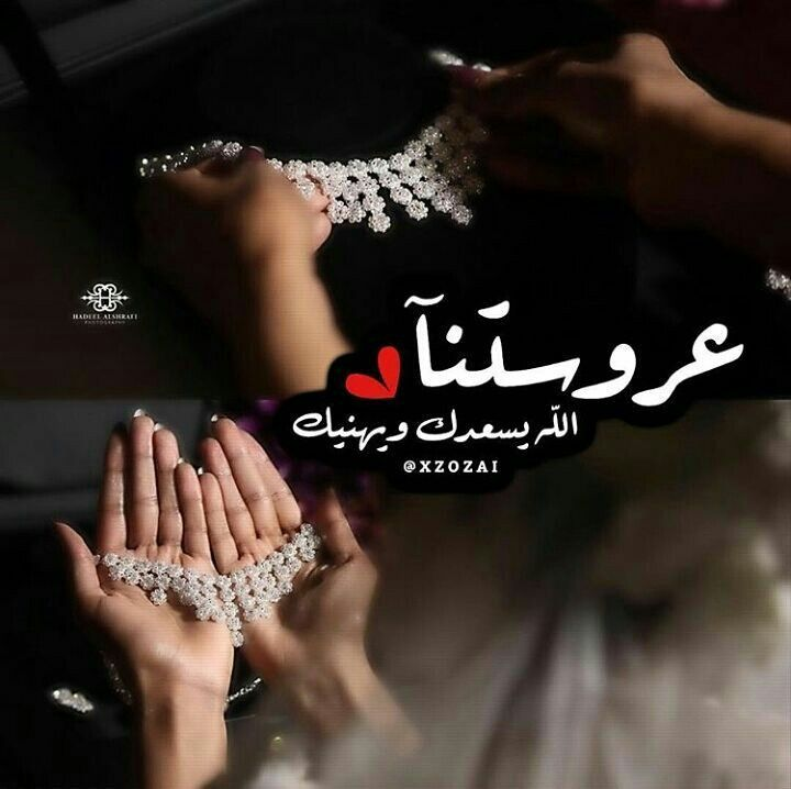 Pin By Wejdan On تصاميم صور Love Quotes For Wedding Wood Guest Book Wedding Wedding Ring Photography
