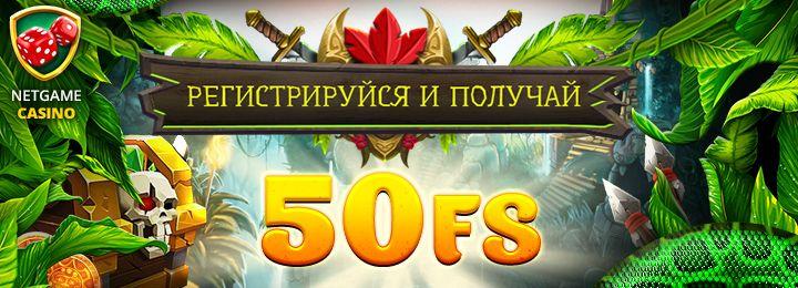казино бонус от 50