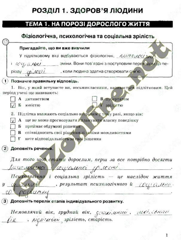 Мегаботан по русскому языку 5 класс автор разумовская 2018 год издания