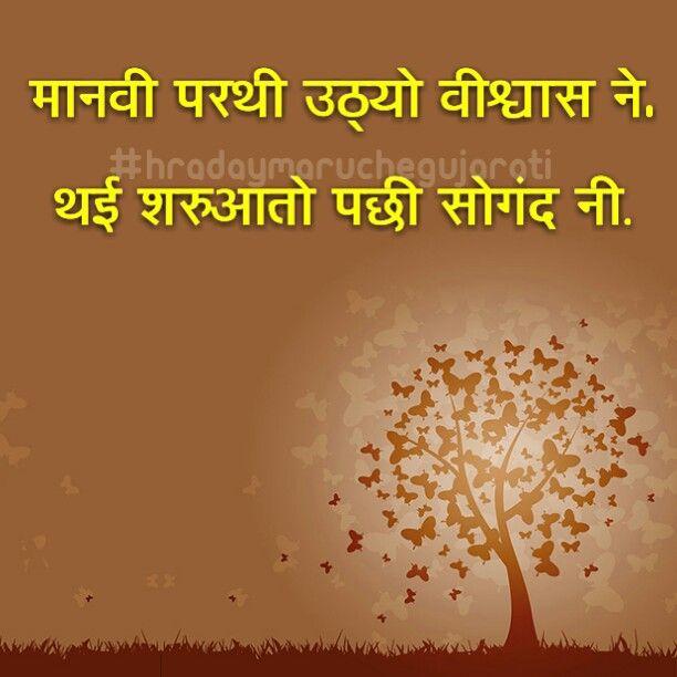 Gujarati Love Quotes In Gujarati Fonts: Gujarati Quote