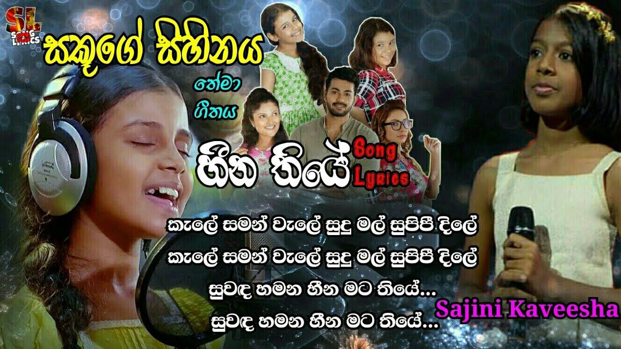 Sakuge Sihinaya Teledrama Theme Song Lyrics සකූගේ
