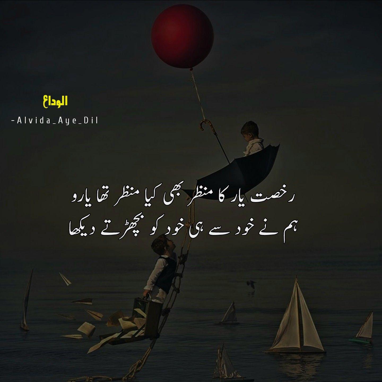 Ruksaat E Yaar Urdu Poetry Romantic Love Poetry Urdu Urdu Poetry