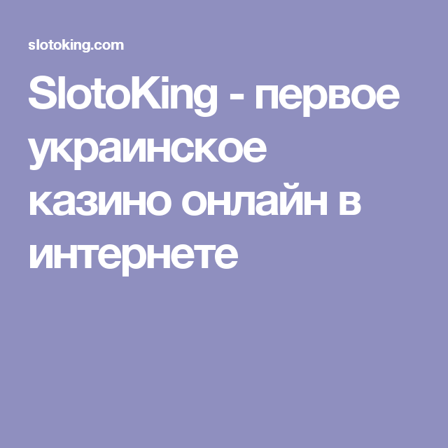 Первое украинское казино онлайн в интернете покер омаха играть онлайн бесплатно без регистрации
