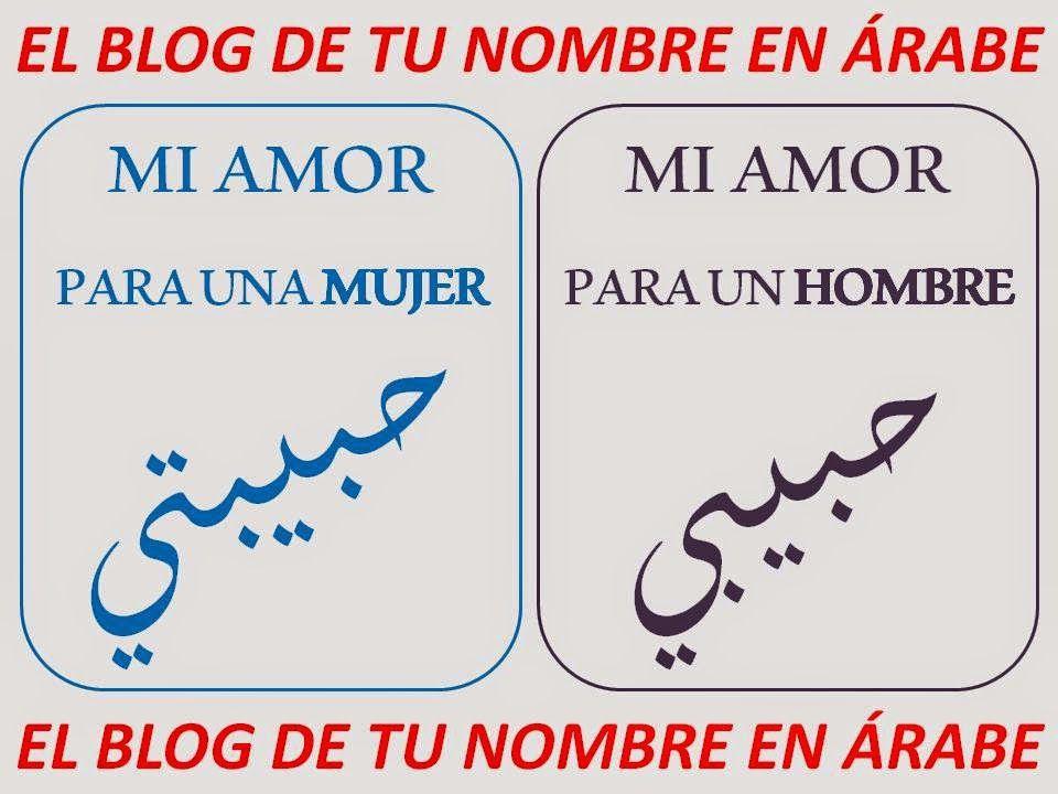 Mi Amor En Arabe Letras Arabes Tatuajes Letras Arabes Y