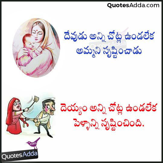 Telugu Funny Wife Jokes Images Free My Telugu Jokes Wife Jokes