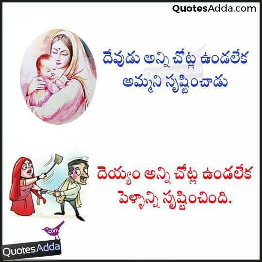 Telugu Funny Wife Jokes Images Free