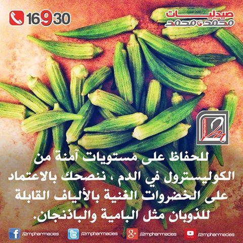 للحفاظ على مستويات آمنة من الكوليسترول في الدم ننصحك بالاعتماد على الخضروات الغنية بالألياف القابلة للذوبان مثل البامية والباذنج Vegetables Green Beans Beans