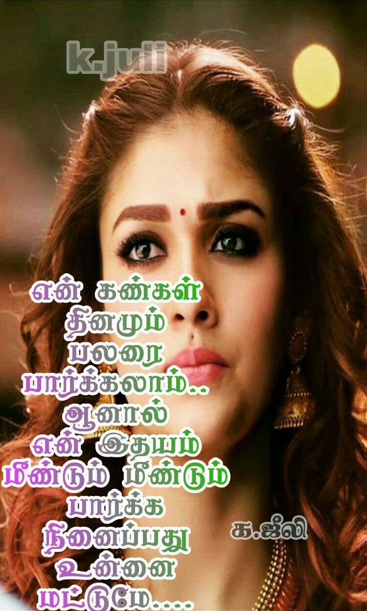 Pin by K.JULI on love Tamil love quotes, Romantic poems