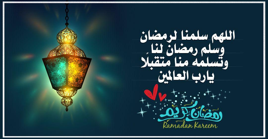 اللهم سلمنا لرمضان وسلم رمضان لنا وتسلمه منا متقبل ا يارب العالمين Ramadan Kareem Ramadan Kareem