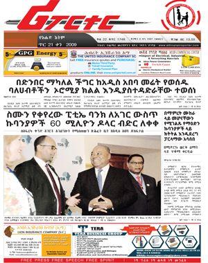 Ethiopian Reporter Ethiopian Reporter Amharic Version Spiritual Quotes Ethiopian Report