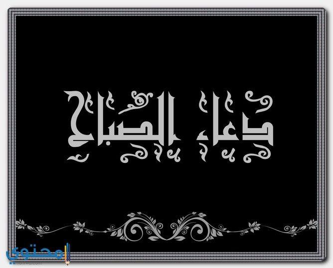 دعاء الصباح لحل البركة والرزق ادعية صباحية ادعية اسلامية أهمية دعاء الصباح اجمل ادعية الصباح Calligraphy Arabic Calligraphy Art