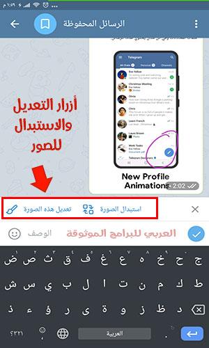 تحميل تحديث تليجرام الجديد للاندرويد تحديث التلجرام Telegram Update تحديث التليغرام 2020 Map Map Screenshot Profile