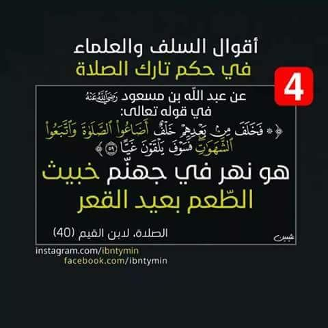 Pin By زهرة الياسمين On الصلاة Incoming Call Screenshot Ees Incoming Call