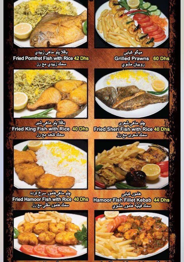 Pin By Anita Mohseni On Iranian Yummy Food Grilled Prawns Food Pomfret Fish
