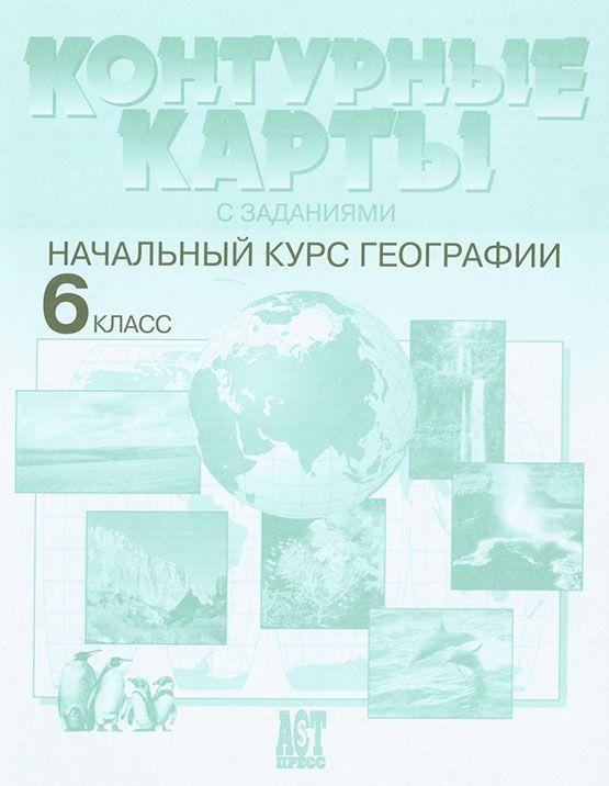 Гдз по сборнику работ по географии