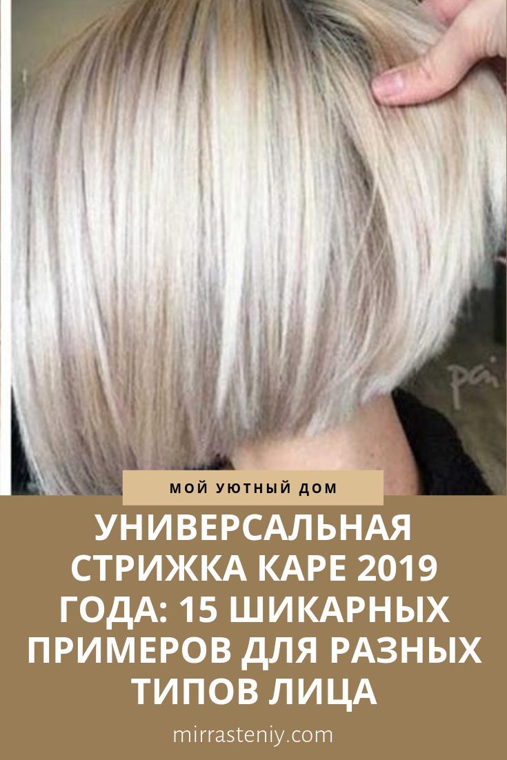 Universalnaya Strizhka Kare 2019 Goda 15 Shikarnyh Primerov Dlya Raznyh Tipov Lica Curly Hair Styles Hair Beauty Hair Styles