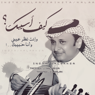 عبدالمجيد عبدالله كيف أسيبك Funny Quotes Pics Poster