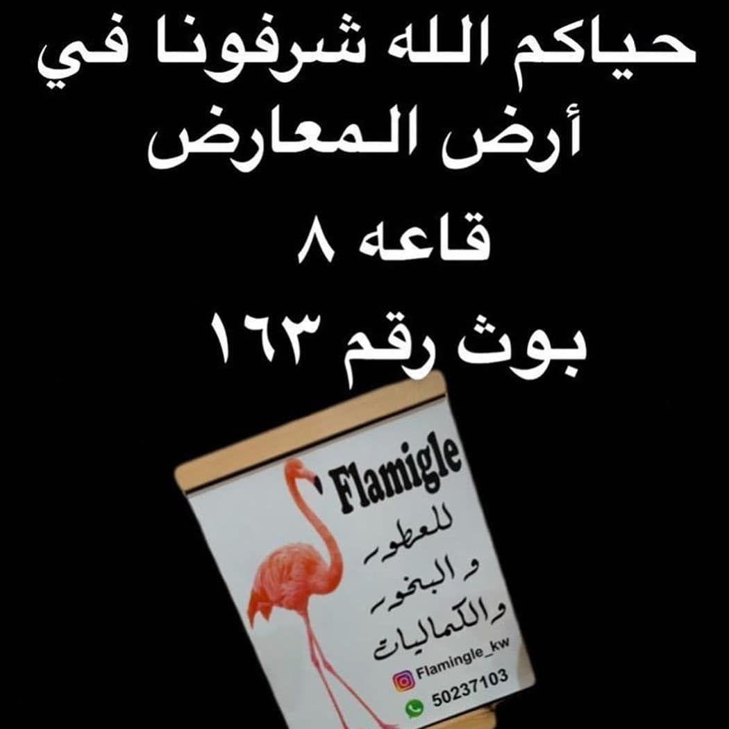 حياكم الله في أرض المعارض قاعه بوث رقم عطورات وبخور بأسعار وايد حلوه حضوركم شرف لنا Flamingle Kw Kuwait Inst Insta Fashion Style What Is Trending Now