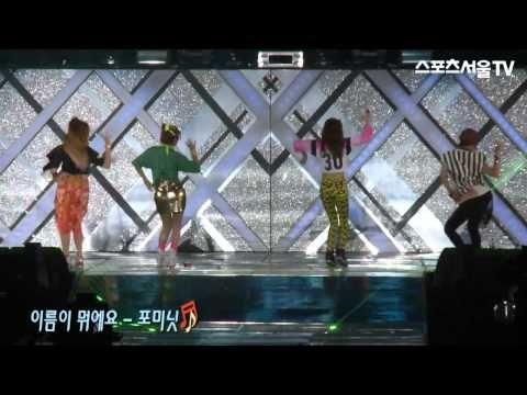 2013 드림콘서트 포미닛-티아라엔포-시크릿, 컴백 걸그룹의 3색 매력