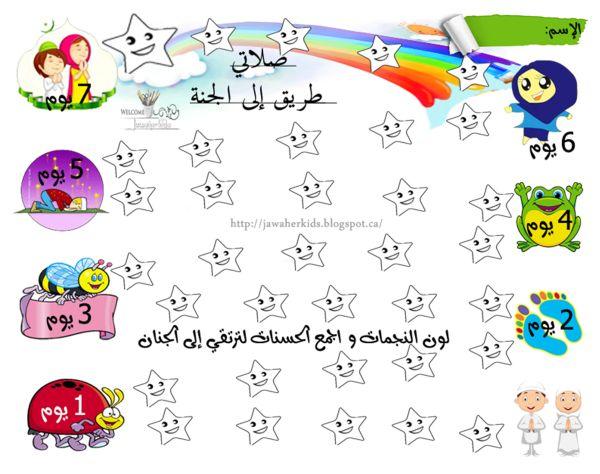 برامج متابعة الصلاة Islamic Kids Activities Arabic Kids Kids Planner