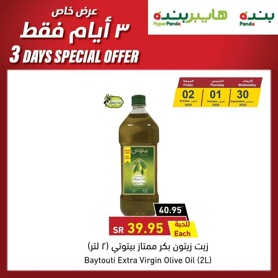 عرض بنده علي زيت زيتون اليوم 30 9 2020 لمدة 3 ايام عروض اليوم Pure Leaf Tea Bottle Extra Virgin Olive Oil Tea Bottle