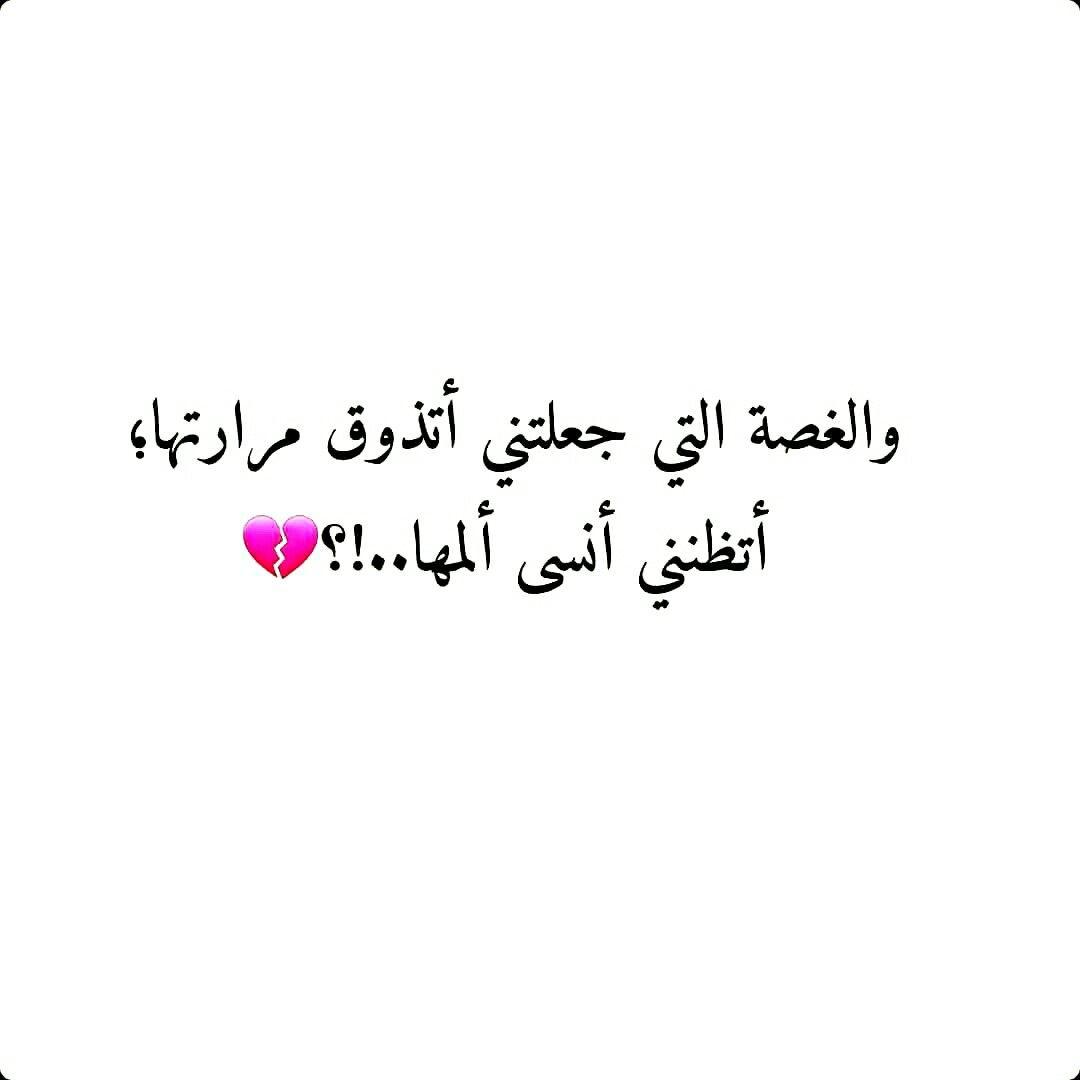Pin By Malak Shalabi On ستاتوسات Arabic Quotes Life Quotes Words