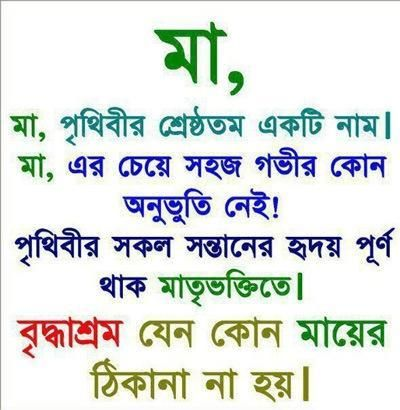 mother | Funny | Bangla quotes, Mother quotes, People quotes