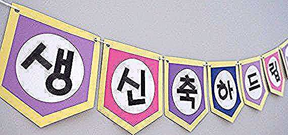 Korean Formal Happy Birthday Banner 생신 축하드립니다 In 2020 Birthday Banner Happy Birthday Banners Happy Birthday
