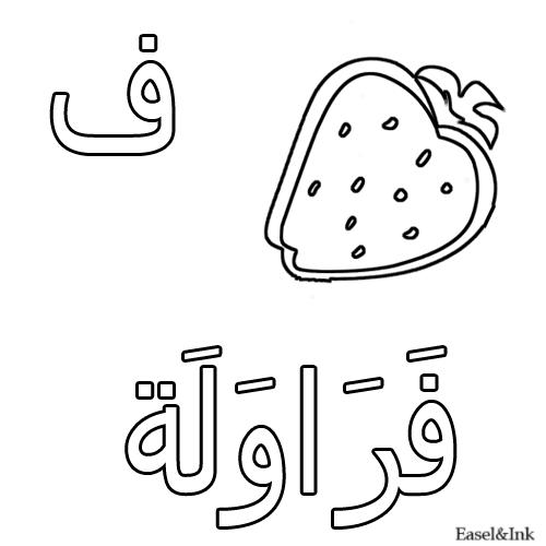 صورة حرف الفاء مع صورة فراولة بحث Google Egitim