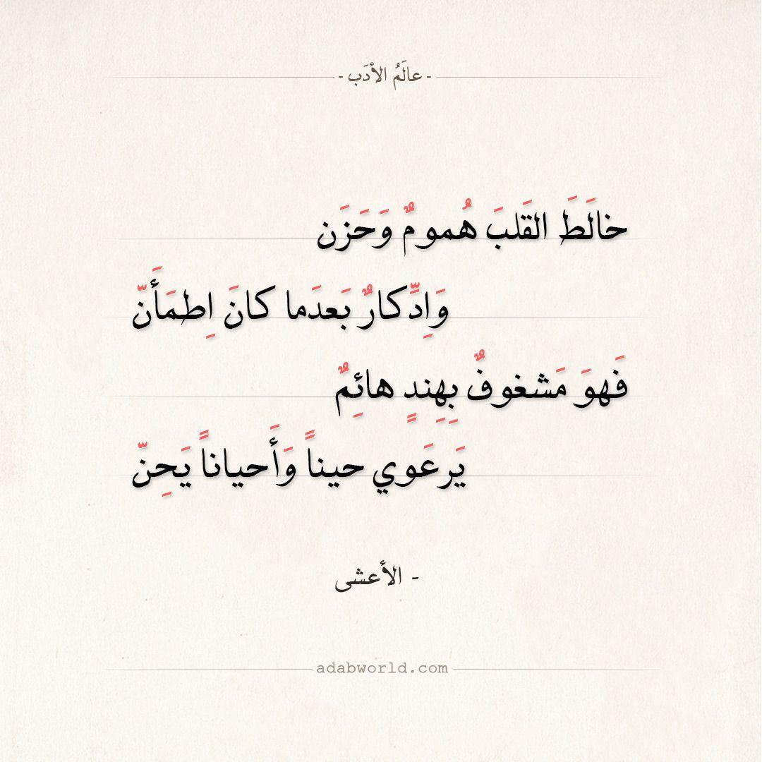 شعر الأعشى خالط القلب هموم وحزن عالم الأدب Sayings Quotes Wisdom