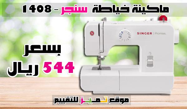 افضل 9 ماكينة خياطة والة حياكة برازر وسنجر واسعار ماكينات الخياطة 2020 موقع تميز Sewing Machine Sewing Singer