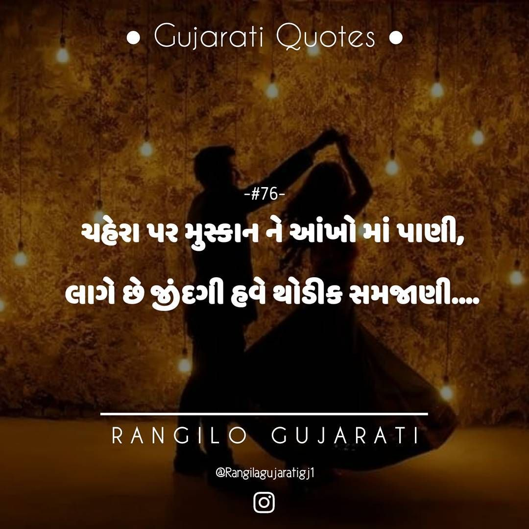 Pin By Pravin Patel On Shvet T Quotes Hindi Quotes And