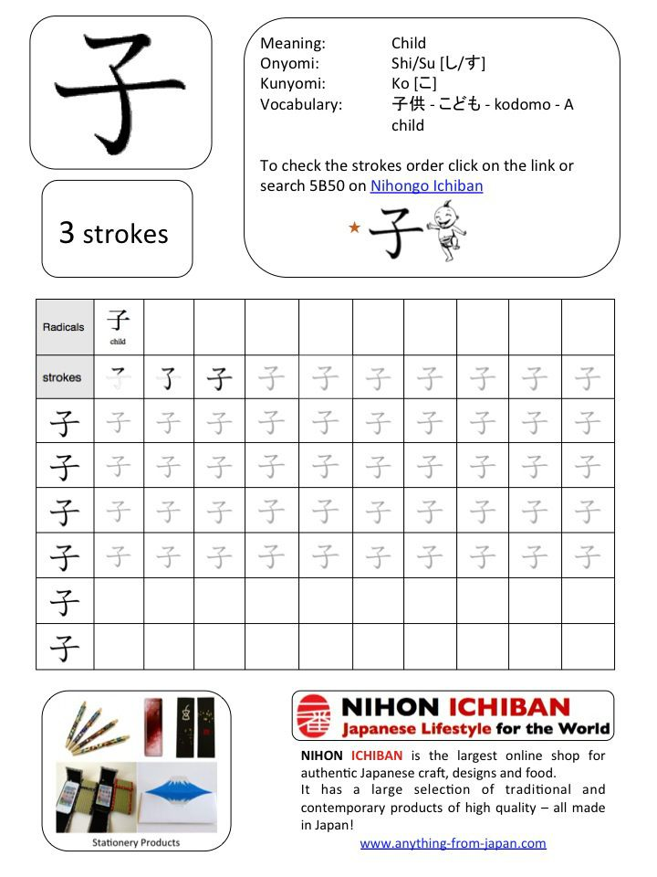 Kanji Worksheet | Japanese Calligraphy | Japanese language ...