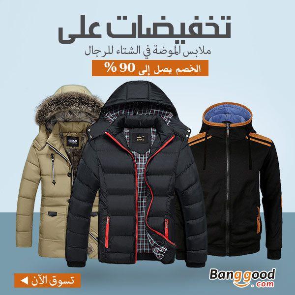 أكبر تخفيضاتنا على ملابس الموضة في الشتاء للرجال تعالى وتختار التى يعجبك لشتائك خصم ملابس رجالي جاكتات معاطف أكبر Winter Jackets Jackets Fashion