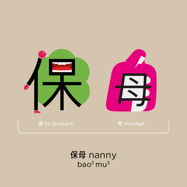 Read Between The Bars: Chineasy, A Visual System To Easily Learn Chinese